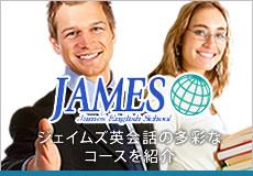 成人向け英会話 ジェイムズ英会話の多彩なコースを紹介