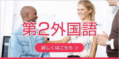 第2外国語