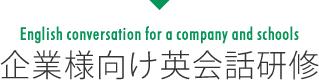 企業様向け英会話研修