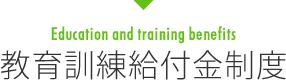 教育訓練給付制度
