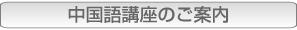 chinese_b