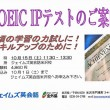 TOEIC IP