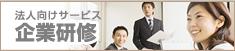 法人向けサービス 企業研修