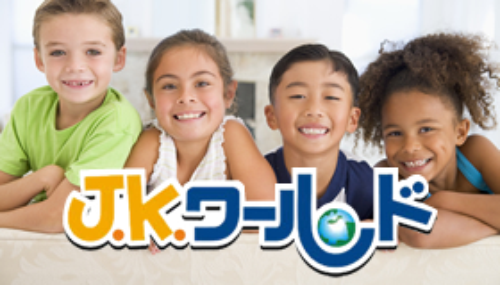 J.K.ワールド