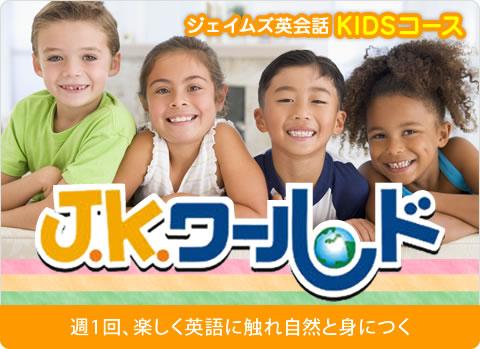 ジェイムズ英会話 KIDSコース J.K.ワールド 週1回、楽しく英語に触れ自然と身につく