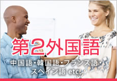 第2外国語 中国語・韓国語・フランス語・スペイン語 etc.