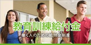 教育訓練給付金 働く人のための給付金制度