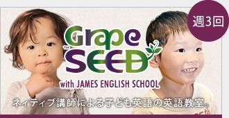 グレープシード ネィティブ講師による子ども英語の英語教室。