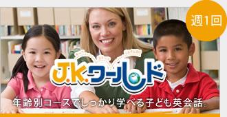 子ども向け英会話 年齢別コースでしっかり学べる子ども英会話。