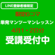 LINE 2020-03-28 203418