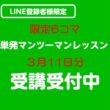 line-flashsale