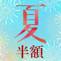 【平日限定】夏⛱半額キャンペーン【10名限定】