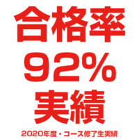 【6月7日体験会】英検5級対策講座がついにオンラインで登場!!白河校での対面レッスンも6月開講決定!!